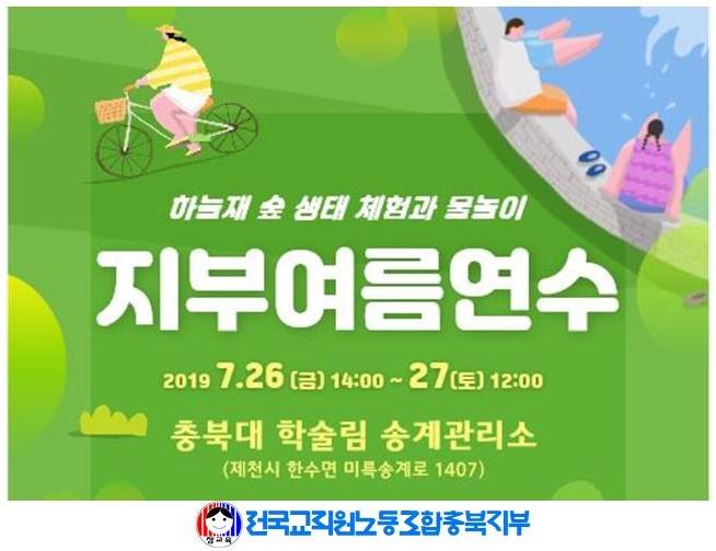 전교조충북지부 여름연수